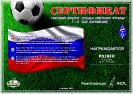 Miller DX Club  - Legends of Russian football